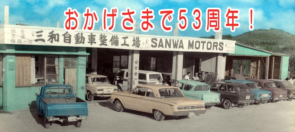 ▲1968年の当時の三和自動車の写真です。