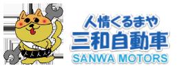 人情くるまや三和自動車(株)