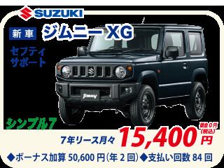 ジムニ―XGが7年リースで月々15,400円から。