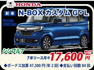 N-BOXカスタムが7年リースで月々17,600円から。