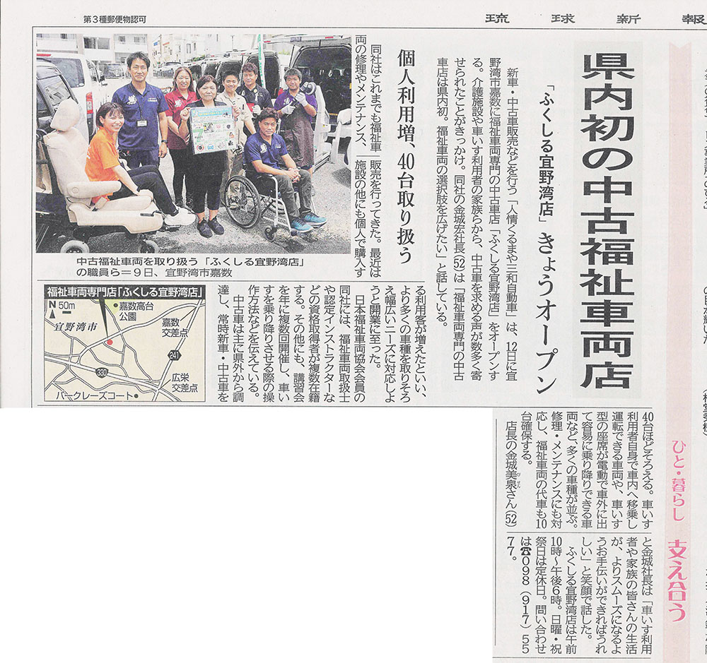 琉球新報さんからの取材