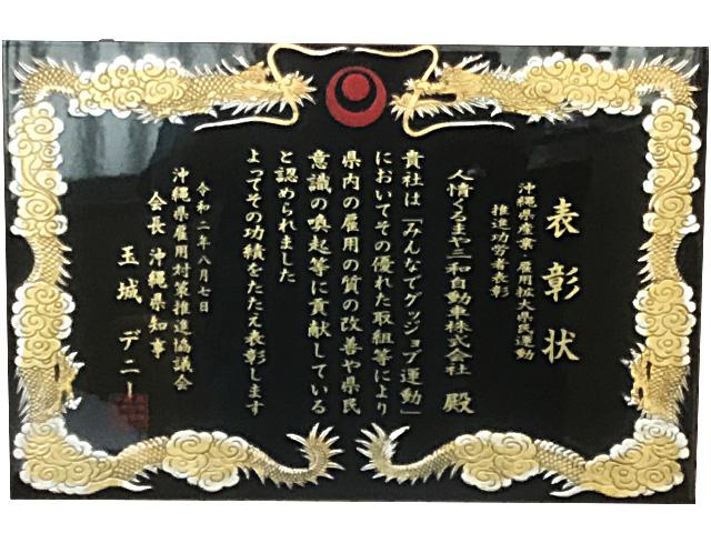沖縄県産業・雇用拡大県民運動 推進功労者表彰